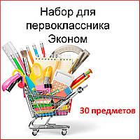 Школьный набор комплект первоклассника для мальчика Эконом 30 предметов, подарок выпускнику детского сада