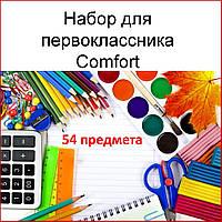 Школьный набор первоклассника для мальчика 54 предмета, 35 позиций, набор для первоклассника Comfort