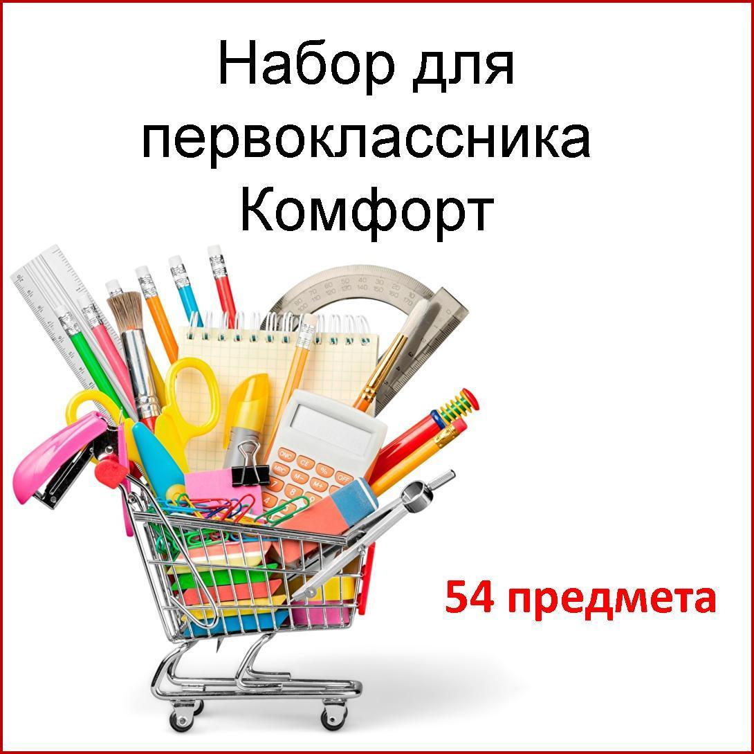 Школьный набор комплект первоклассника для девочки 54 предмета, 35 позиций,  подарок выпускнику детского сада