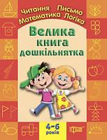 """Книжка для дошкольников """"Математика, читання, письмо, логіка (4-6 років)"""" 003456"""
