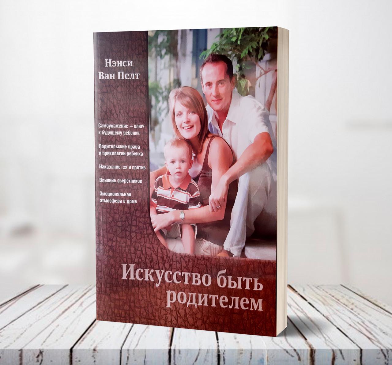 """""""Искусство быть родителем"""" Ненси Ван Пелт"""