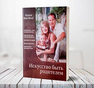 """""""Искусство быть родителем"""" Ненси Ван Пелт, фото 2"""