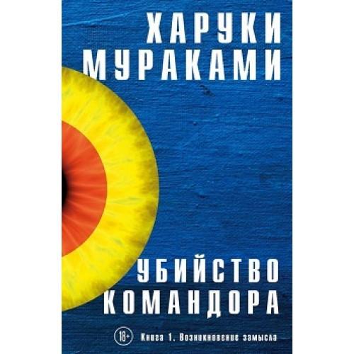 Убийство Командора. Книга 1. Возникновение замысла Харуки Мураками