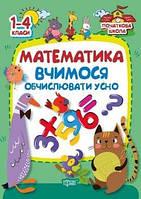 """Книга """"Початкова школа. Математика. Вчимося обчислювати усно"""" (укр) 01973"""