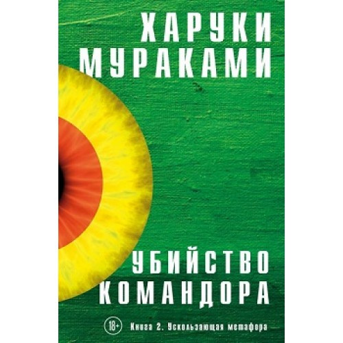 Убийство Командора. Книга 2. Харуки Мураками