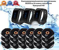 Водостойкий комплект системы вызова официантов на 18 кнопок с пейджерами Belfix Waterproof №B7