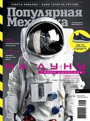 Журнал Популярная Механика №07 июль 2019