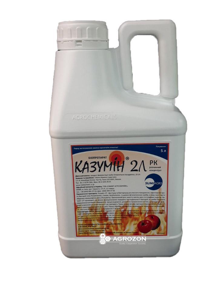 Фунгицид Казумин 2Л (Саммит Агро) - 5 л