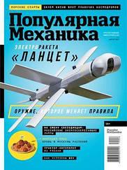 Журнал Популярная Механика №08 август 2019