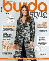 Журнал із викрійками Бурда Стиль Україна Burda Style UA №08 серпень 2019