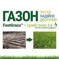Сухий газон біомат FastGrass™, ширина рулону 1.2 м., 20 м.п. (24 м.кв.), 75 грн/м2