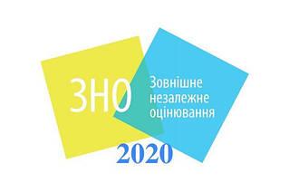 ЗНО-2020