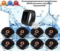 Водостойкий комплект системы вызова официантов на 8 кнопок с пейджером Belfix Waterproof №B8