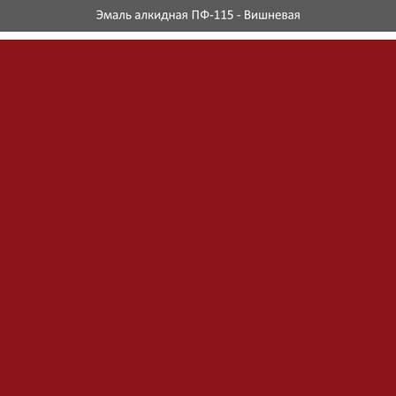 Эмаль алкидная ПФ-115 вишневая 2,8кг Ролакс, фото 2