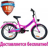 """Складной велосипед для девочки 20"""" Formula SMART с фонарём 2019 (розовый)"""