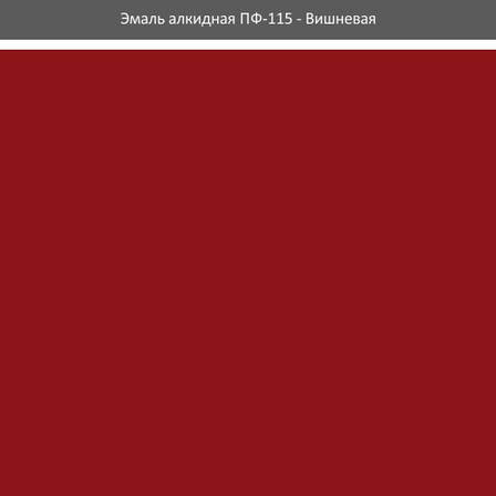 Эмаль алкидная ПФ-115 вишневая 0,9кг Ролакс, фото 2
