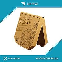 Коробка для пиццы 440*443*44мм бурая