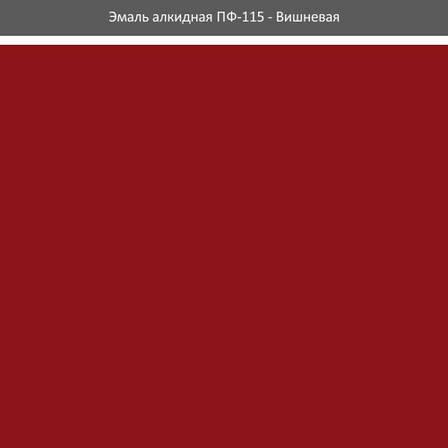 Эмаль алкидная ПФ-115 вишневая 0,25кг Ролакс, фото 2
