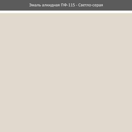 Эмаль алкидная ПФ-115 светло-серая 2,8кг Ролакс, фото 2