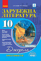 Зарубіжна література 10 клас хрестоматія , фото 1