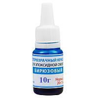Бирюзовый, светопрозрачный, жидкий краситель для эпоксидной смолы, ТМ Просто и Легко, 10г