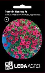ТМ LEDAAGRO Петуния ампельная Лавина F1 пурпурная 10шт