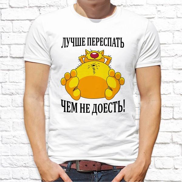 """Мужская футболка с принтом """"Лучше переспать, чем не доесть!"""" Push IT"""