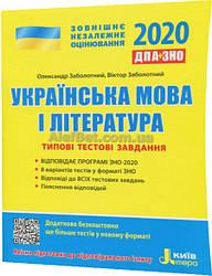 ЗНО 2020 / Українська мова і література. Типові тестові завдання / Заболотний / Літера
