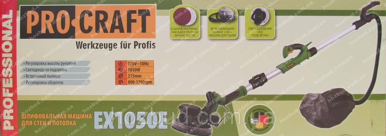 Шлифмашина для стен и потолков Procraft EX1050E