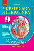 Українська література 9 клас  хрестоматія
