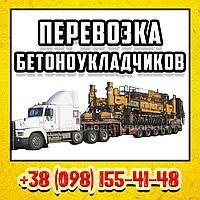 Перевозка бетоноукладчиков