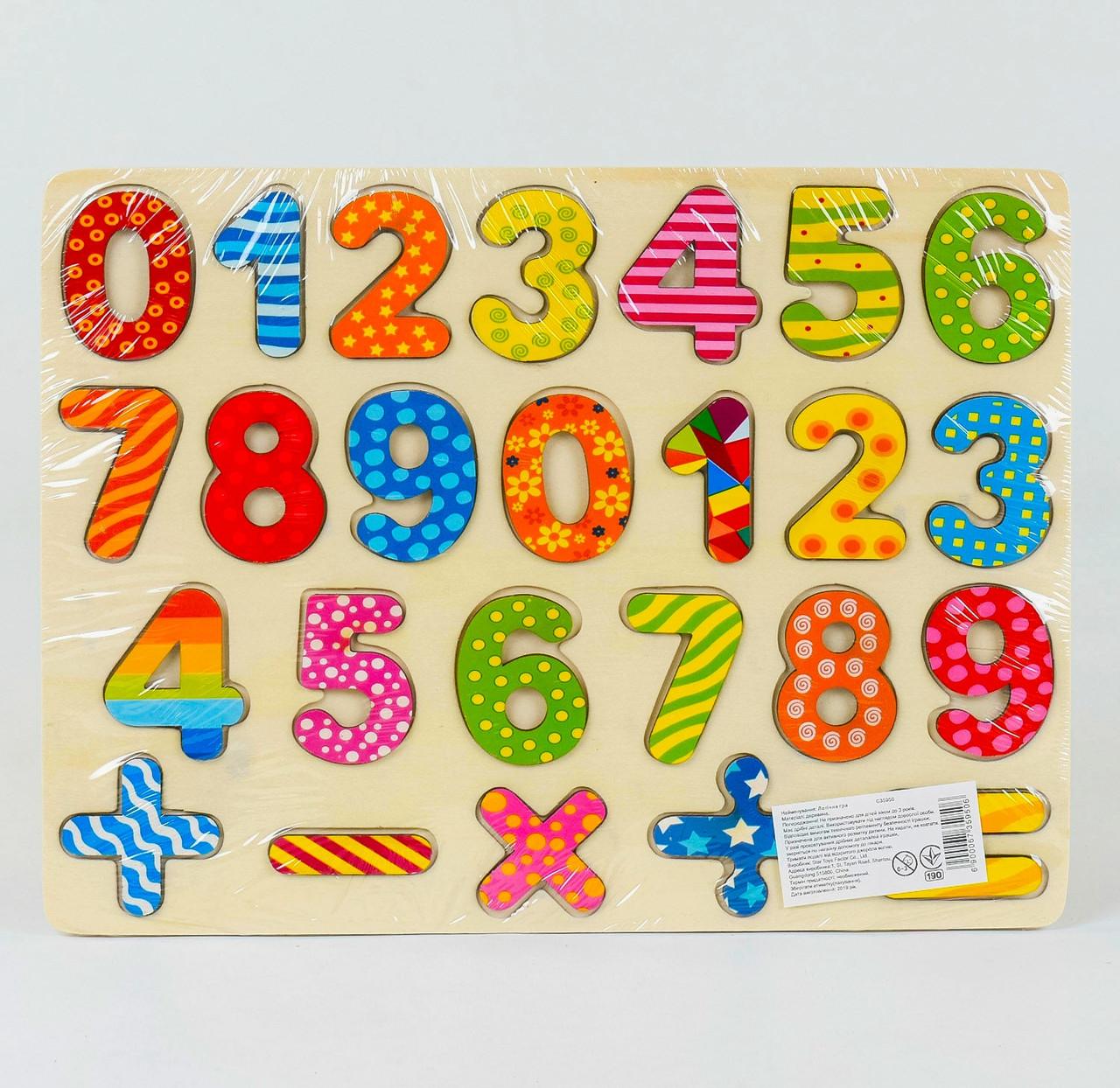 Дерев'яні набір для навчання Цифри, дошка з цифрамы