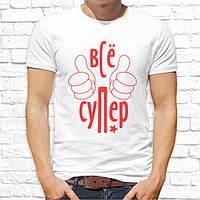 """Мужская футболка с принтом """"Все супер"""" Push IT"""