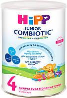 Детская сухая молочная смесь HiPP Combiotiс 4 для дальнейшего кормления 350 гр.