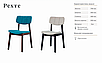 Дизайнерский стул для дома, ресторана -Рехте, фото 2