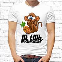 """Мужская футболка с принтом """"Не ешь, привыкнешь!"""" Push IT"""