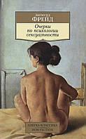 Очерки по психологии сексуальности (а-к). Зигмунд Фрейд