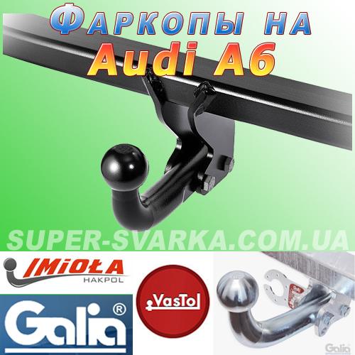 Фаркоп (прицепное) на Audi A6