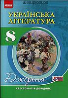 Хрестоматія-довідник з української літератури для 8 класу