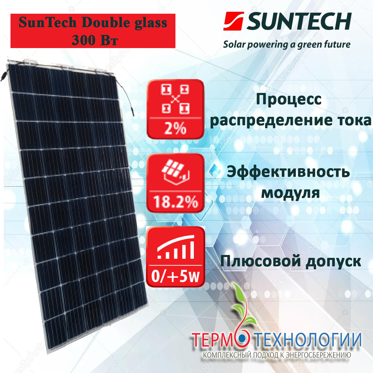 Солнечная батарея SunTech Double glass 300 Вт, Mono
