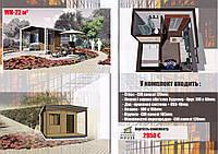 Коробка дома - Маленький дом 22 м2 - Комплект дома