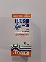 Тилозин-50 антибіотик 50мл