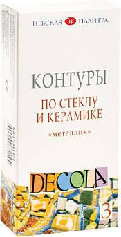 Контур акрил DECOLA, ткань металлик 3цв./18мл, ЗХК