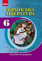 Українська література 6 клас хрестоматія-довідник, фото 1