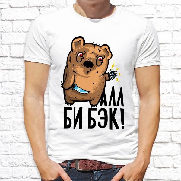 """Мужская футболка с принтом Медведь """"Алл би бэк!"""" Push IT"""