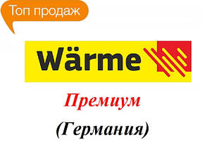 Теплый пол Warme (Германия)