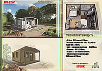 Коробка дома - Маленький дом 32 м2 - Комплект дома