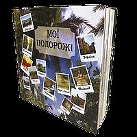 Фотоальбом, travelbook ''Мої подорожі''