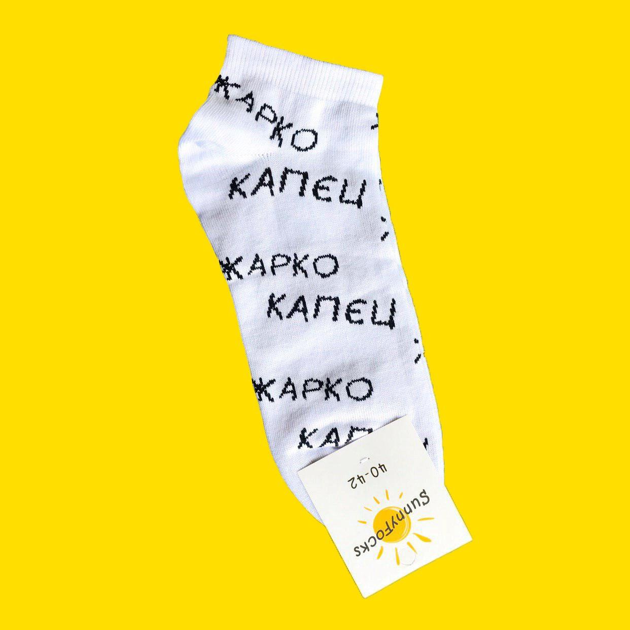 Короткие белые носки с надписью ЖАРКО КАПЄЦ. Артикул: SF-72 36-39