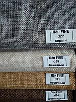 Римские шторы модель Соло ткань Лен Fine (Файн)